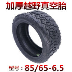 Millet balanced car tire 85/65-6.5 electric scooter vacuum tire off-road anti-skid thickening wear-r 85/65-6.5 thickening vacuum tube