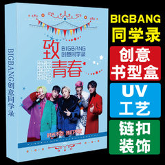 New product bigbang alumni record box with bigbang gift collection and the same star around the whol 128 p