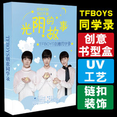 The new product TFBOYS `schoolbook gift box and TFBOYS` gift collection are the wholesale and distri 128 p