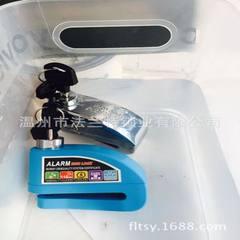 Aluminum alarm disc lock motorcycle bicycle battery car heavy locomotive disc brake disc lock 86 x62x66 / lock pin 6 mm