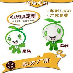 公司吉祥物企业订礼品毛绒玩具设计定制公仔生产厂家logo定做打样 玩具定制专拍(请慎拍) 以样品尺寸为准