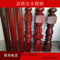 Solid wood stair guardrail wooden staircase handrail elbow pillar elbow ju wood pillar flue-cured la Need to make paint, contact customer service, thank you!