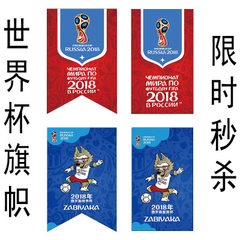 Customizing the 2018 World Cup Russian emblem, flag, flags, flags, flags and flags panama