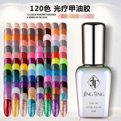 新款美甲光疗指甲胶持久不掉色可卸蔻丹QQ芭比甲油胶120色15ml 1-120色拍下请备注颜色