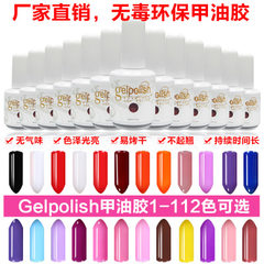 The new type of nail varnish glue genuine product light treatment nail oil glue can be unloaded 120  Disposable seal