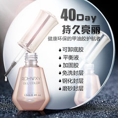 Nail oil glue 12 bottles bao post nail shop special kou Dan phototherapy nail oil glue can be remove Rongxi can remove glue