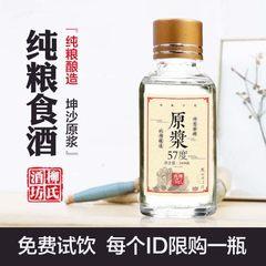 Supply pure grain sorghum liquor bulk 57 degrees wine head solid fermentation base liquor customized