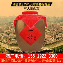 Guizhou miso flavor liquor base liquor wholesale liquor baijiu brand pure grain liquor high liquor l One base wine 1*500ml