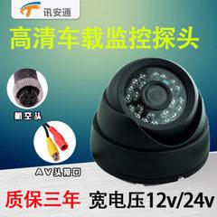 海螺半球摄像头 车载红外监控器 室内外广角夜视模拟监控摄像机