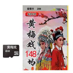 Huangmei opera internal memory card 4G old people insert radio audio card TF card phonograph MP3 sto black 4 g upgrade card