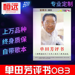 Small 8G shan tianfang pingshu 083 juju rating card tf card digital memory card audio-drama memory c black Small 8 g