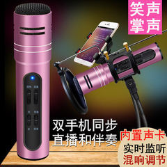 TV broadcast live microphone K songs recording microphone pepper yingke live broadcast anchor set pink