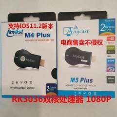 Hdmi dongle, a manufacturer of ezcast, ipush anycast M2 PLUS mobile wifi, is in stock RKANYCAST