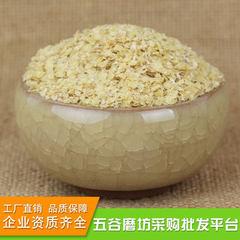 产地批发优质小麦胚芽 厂家oem代加工生产烘焙食材原料小麦胚芽