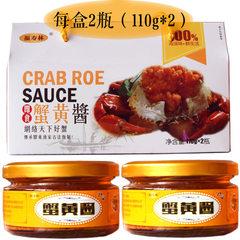 蟹黄酱精装220g 即食调料调味酱蟹黄膏寿司烘焙食材山东特产代发 110g*2瓶