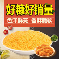 Yellow bread bran white bread bran bread crumbs Fried powder yellow golden phoenix tail shrimp powde 1kg/ bag (white)