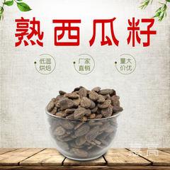 供应低温烘焙五谷杂粮 批发 五谷磨坊 磨粉食材 熟 西瓜籽 1斤/件。 5斤/袋