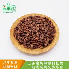批发熟葡萄籽 低温烘焙熟蔬菜子 五谷磨坊原料 磨粉 1千克