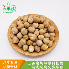 Wholesale small - grain cooked chickpeas low - temperature baking raw materials grain mill grinding  1 kg