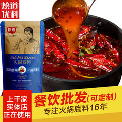 Stewed road, clean, oily and spicy hot pot primer 500g hot pot store special concentrated hot pot ma 500g/ bag, 1 case, 30 bags