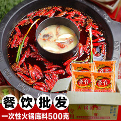 Chongqing authentic hotpot shop special base spicy old hotpot oil seasoning spicy hot pot 500g hot p 500g hot pot base