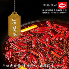Meixin food butter hotpot base material slag ma la 500g manufacturers direct seasoning wholesale cus Butter dregs cleaner