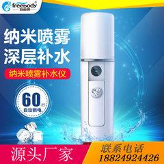 Free body spray hydrator charging mini portable facial steamer beauty apparatus cold spray face mois white