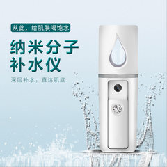 New convenient charging nanometer hand spray water hydrator face humidifier cold spray hand steamed  white 16 * 3.2 * 3.2