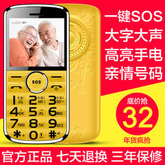 Old people`s mobile phone super long standby word loud low - price straight - board button men and w golden