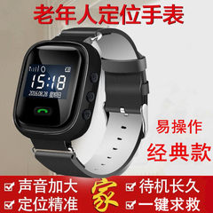 Elderly protection from missing bracelet children smart watch telephone positioning watch smart GPS  black