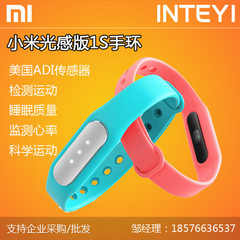 It is applicable to the miui light sensor version of the miui hand ring 1s meter waterproof intellig Millet light sensor hand ring 1S