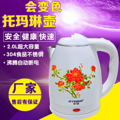 Banqiu nutrition-changing electric kettle tomalin magnetite kettles to raise oneself to burn the ket 16 / As shown in figure