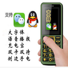 Special price military three - defense elderly mobile phone big word loud elderly machine super - lo Noble black