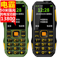 军工三防老人手机国产低价超长待机直板电霸老人机老年机厂家批发 X5移动联通版黑色