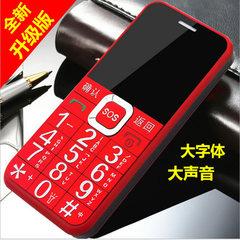 老人手机移动联通超长待机直板按键国产老年机老人机厂家批发 红色