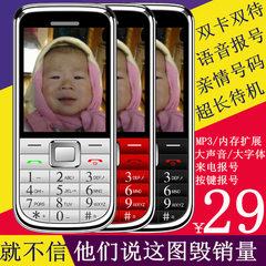 手机批发 双卡双待手机 老年人功能手机 老人机 风尚版 F666A批发 白色