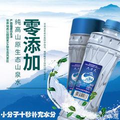 生态矿泉水低矿物质小分子水弱碱性口感甘甜代理招商加盟336ml*24 24瓶/箱