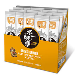 三合一猫屎咖啡315g小粒速溶咖啡饮料批发广州老味道 oem 代加工 猫屎咖啡