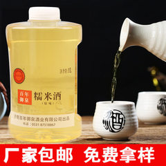 Pure natural fermentation fruit flavor glutinous rice wine wholesale without preservative natural gl plain