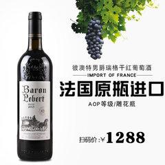 法国红酒 AOP级 原装原瓶进口干红葡萄酒 13度 扫码1288 特价批发 750ml,偏远地区补运费