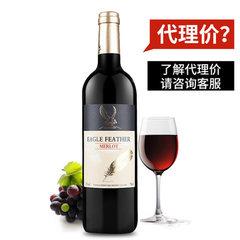 法国波尔多原酒进口红酒赤霞珠美乐红葡萄酒 OEM定制贴牌红酒礼品 750ml/瓶