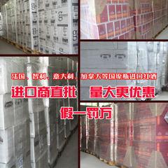 法国原装原瓶进口 高级餐酒 干红  VDF 进口商直批 支持混批 1*6纸箱