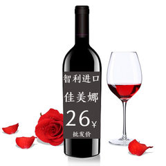 Chile wine jiamina wine wholesale 750ml dry red supply primary source wine chateau direct supply 750 ml * 1