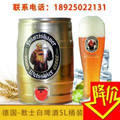 进口德国啤酒5L桶装白啤酒 教士小麦白啤酒批发量大价优 1*5L