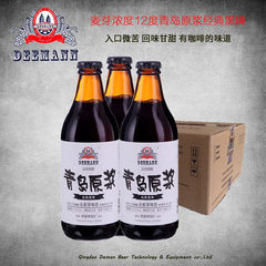 Manufacturers direct malt concentration 12 degrees 296ml*12 bottles of Qingdao raw milk refined brew 1 x12 bottle X296ml