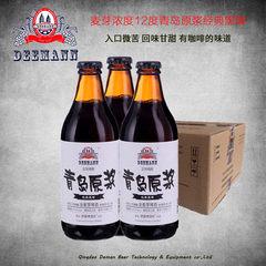 厂家直销 麦芽浓度12度 296ml*12瓶装 青岛原浆 精酿 世涛 黑啤酒 1X12瓶X296ml