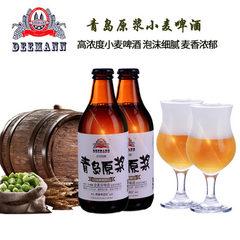 German direct white beer merchants original wheat juice 12 degrees 12 bottles of Qingdao original pu 12 bottles/case