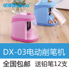 Dx-03 intelligent student electric pencil sharpener pencil sharpener automatic pencil sharpener sket blue