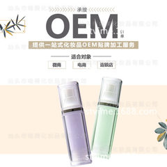 Isolation cream processing OEM moisturizing concealer cosmetics before the ODM cosmetics processing  30 g