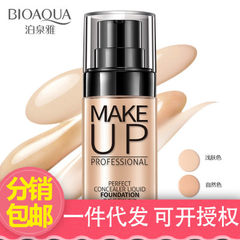 Bo quan soft and fair flawless foundation fluid concealer delicate BB cream refreshing repair concea Natural color 01 #